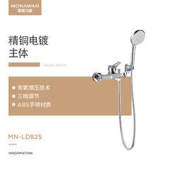 蒙娜万娜淋浴花洒套装家用全铜龙头手持简易带升降淋雨大喷头套装 【简约版】MN-W102