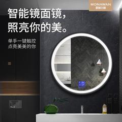 蒙娜万娜 智能镜子触摸屏卫生间多功能防雾魔镜 浴室电子化妆镜柜 50cm【单触+照明】