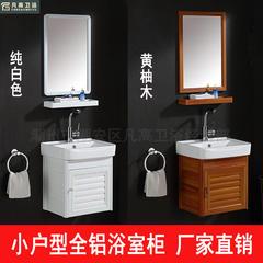 小户型挂墙式洗漱柜 洗脸台全太空铝合金浴室柜 黄柚木40cm整套