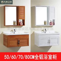 中小户型全太空铝合金浴室柜挂墙洗手盆镜柜整套 黄柚木50cm无门镜柜整套