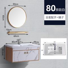 卡名 浴室柜 雅致白 80CM+五金 圆镜