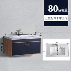卡名 浴室柜 轻奢蓝 80CM+五金 不含镜子