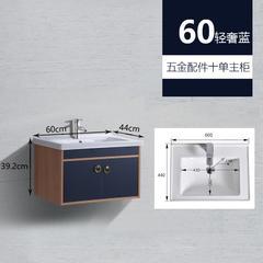 卡名 浴室柜 轻奢蓝 60CM+五金 不含镜子