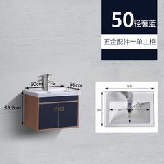 卡名 浴室柜 轻奢蓝 50CM+五金 不含镜子