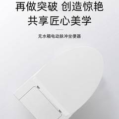 马桶无水箱小户型节水坐便器家用卫生间电动座便器 手触单控【白色】 305mm