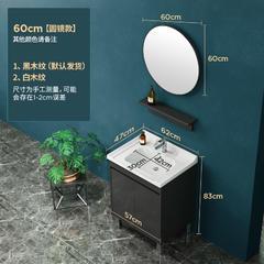智能浴室柜现代简约落地式实木面盆卫浴柜洗漱台洗脸池洗手台盆柜 809黑-60cm【普通圆镜】