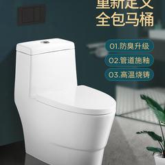 陶尔曼 抽水普通马桶家用超漩式坐便器卫生间防臭洁具陶瓷座便器