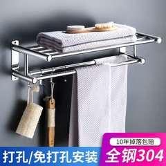 鹤尚  浴巾架  工型60cm